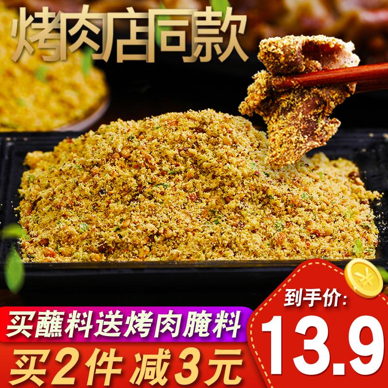 齐齐哈尔烤肉蘸料东北烧烤餐饮韩式烤肉干料炸串沾料家用干碟500g
