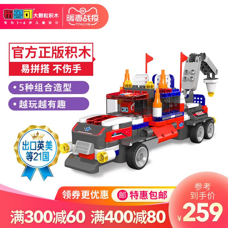 百变布鲁可大颗粒积木拼装重型卡车布鲁克益智拼插男女孩儿童玩具