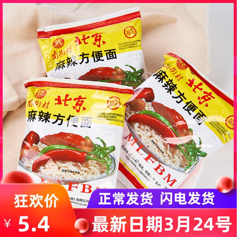 南街村老北京方便面65g*36袋整箱装麻辣味泡面拌面速食干吃干脆面