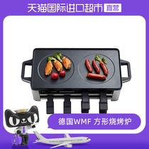 德国WMF/福腾宝 双层无烟家用电焗烧烤炉  电烤炉烤盘烤串机聚餐