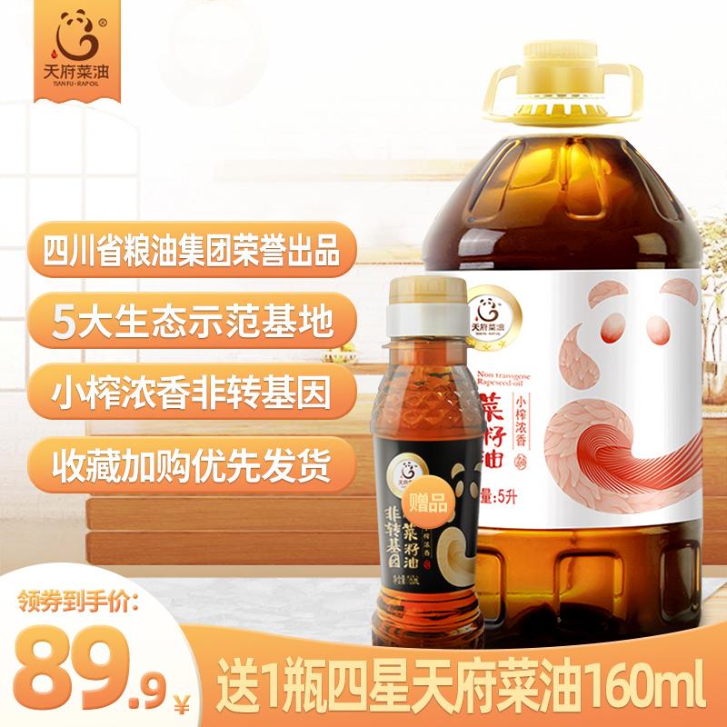 天府菜油(三星) 四川小榨菜籽油5升食用油桶装家用非转基因菜油5l