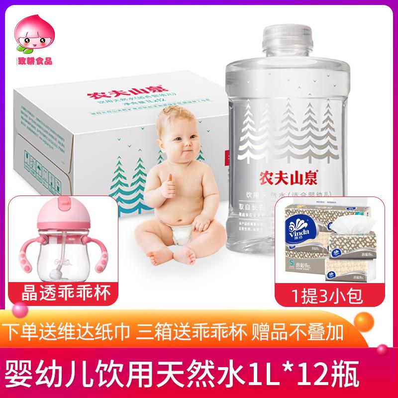 农夫山泉婴儿水1L*12瓶/整箱天然母婴弱碱矿泉水宝宝婴幼儿饮用水
