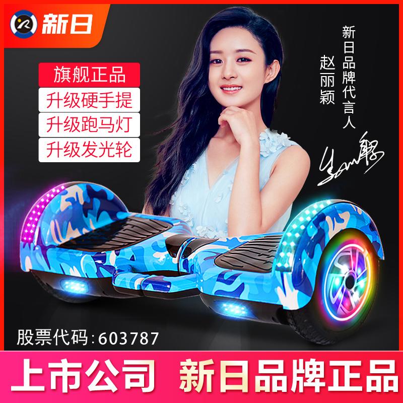 新日智能电动自平衡车成年双轮两轮代步车成人学生儿童8-12平行车