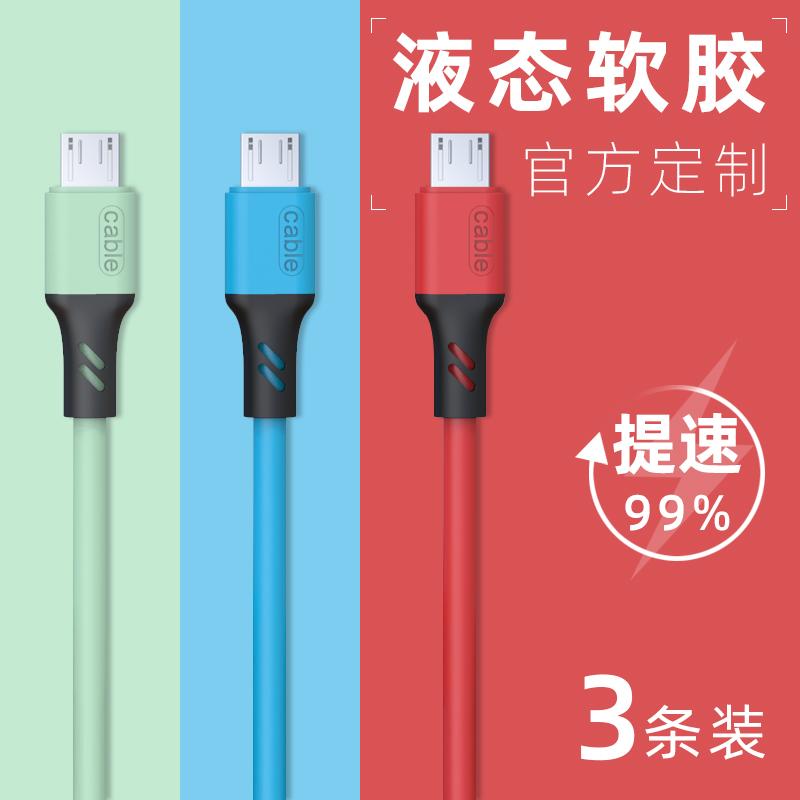 液态硅胶安卓数据线高速Micro USB快充闪充手机通用充电线器华为vivo三星oppo小米红米荣耀麦芒2米加长x21短图片