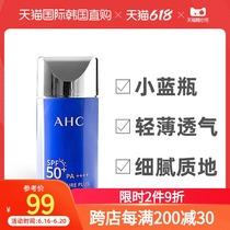 韩国直邮AHC小蓝瓶防晒防紫外线修复隔离清爽不油腻提亮肤色防水