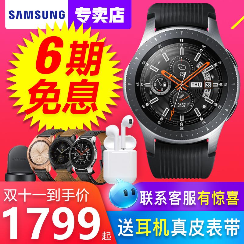 【保价双II 买贵退差】三星手表 Galaxy Watch lte 智能手表Gear S4 电话手表成年人 多功能防水男女运动手环