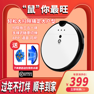 Fengrui cleaning robot ultra-thin intelligent household automatic cleaning vacuum cleaner sweeping mopping machine