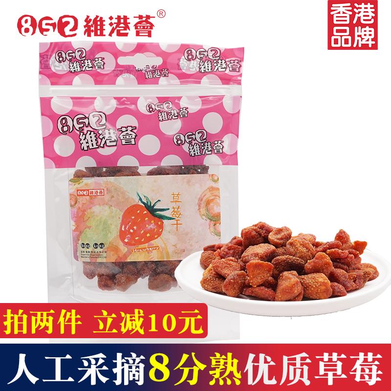 852维港荟草莓干150g蜜饯果脯办公室零食水果干香港年货食品小吃