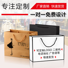 Clothing store handbag paper bag customized advertising printing logo customized gift packaging bag shopping kraft paper bag