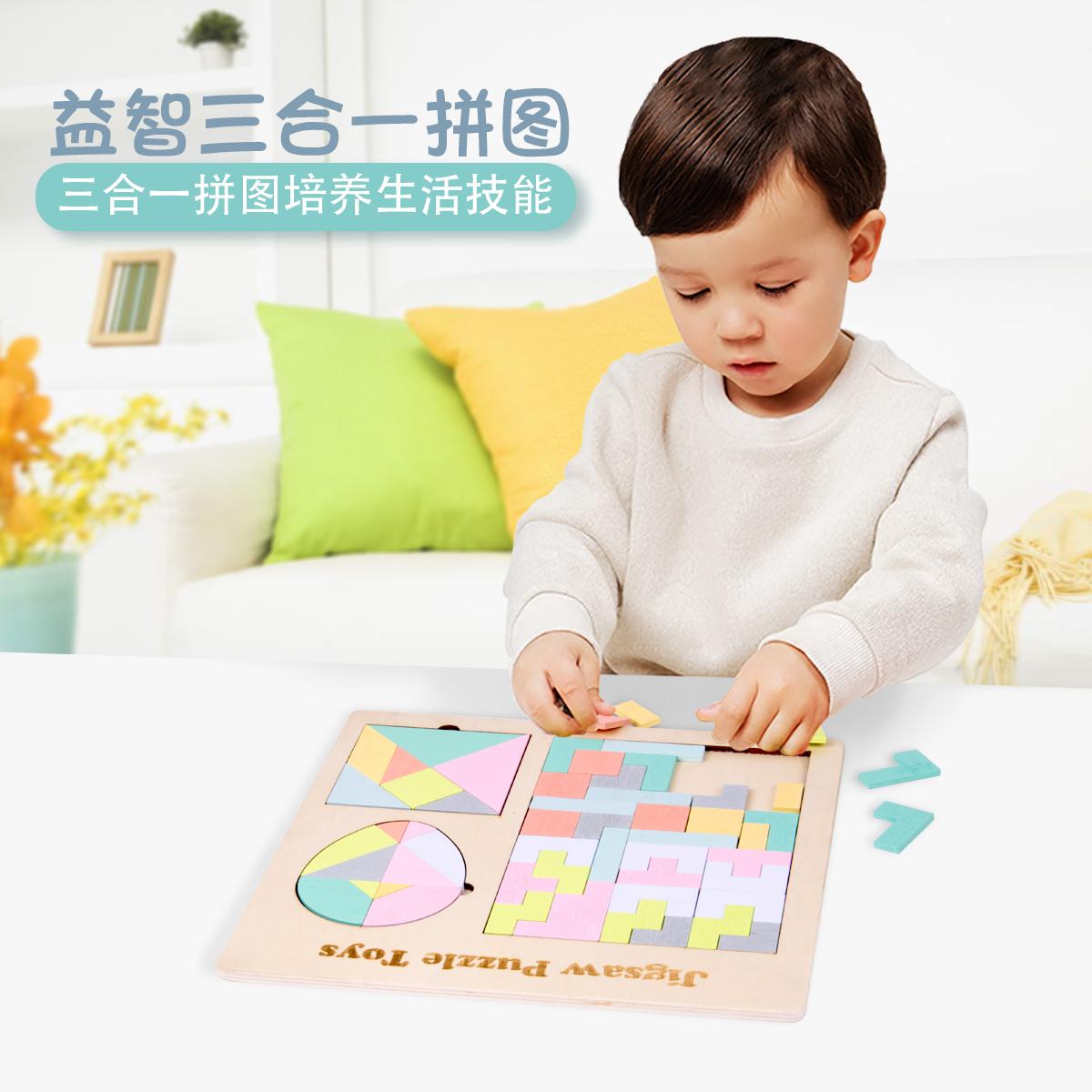七巧板智力拼图1-2岁俄罗斯方块三合一3儿童益智早教积木男女宝宝