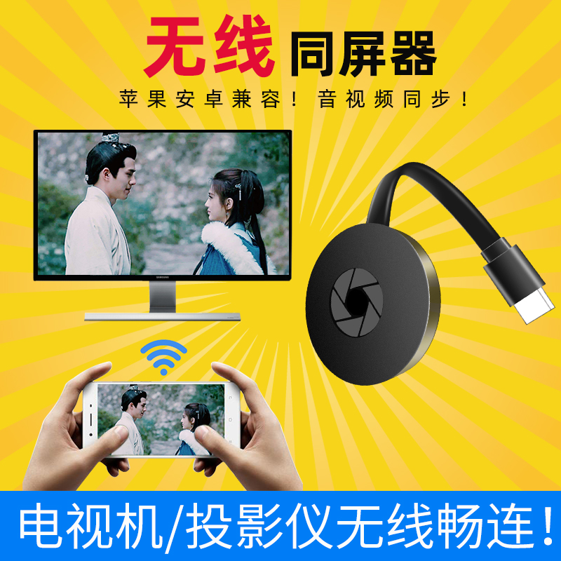 无线同屏器手机投屏器转换器手机连电视机投影家用4K高清hdmi传输数据线神器家用适用于苹果安卓华为小米通用