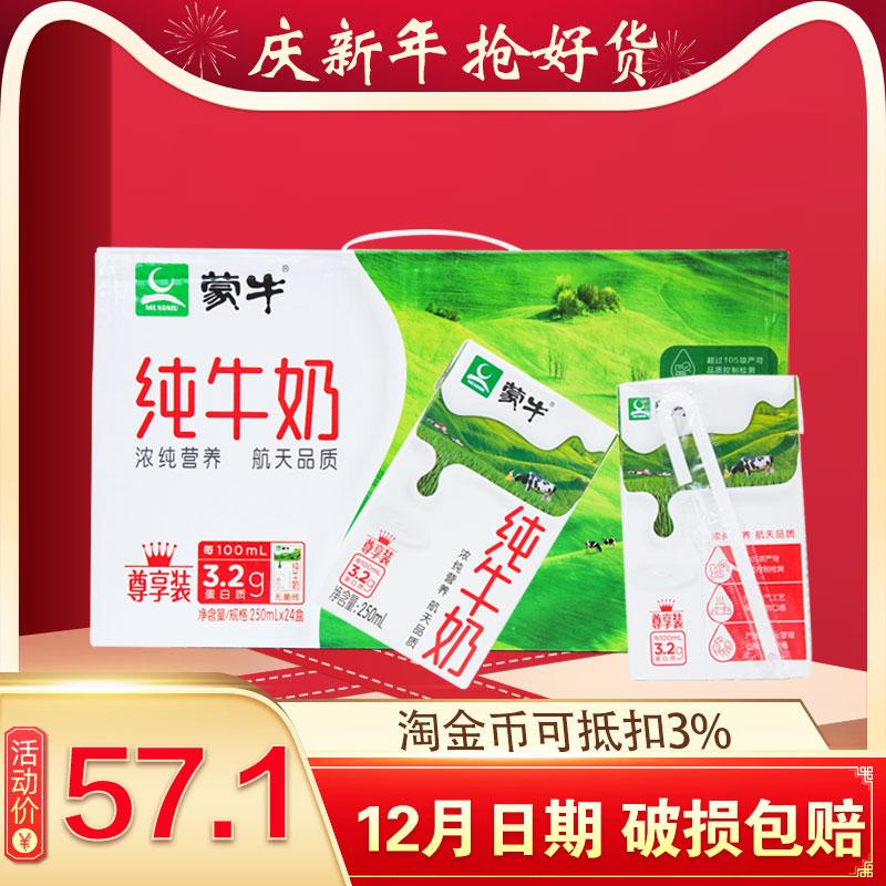 蒙牛无菌砖纯牛奶250ml*24盒整箱中老年学生营养早餐牛奶 12月产