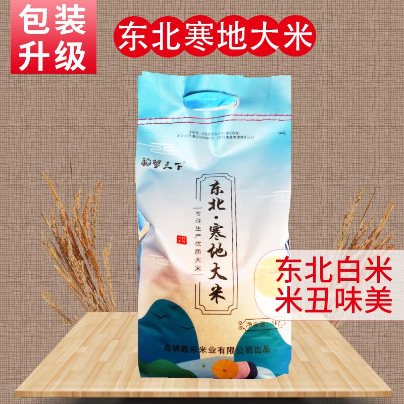 盘锦蟹田大米碱地5KG10斤东北大米农家丑米珍珠米寿司米新米包邮