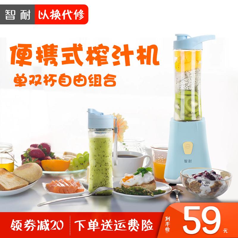 智耐ZN-03-03LLJ便携式电动榨汁机家用水果小型迷你果蔬榨果汁杯