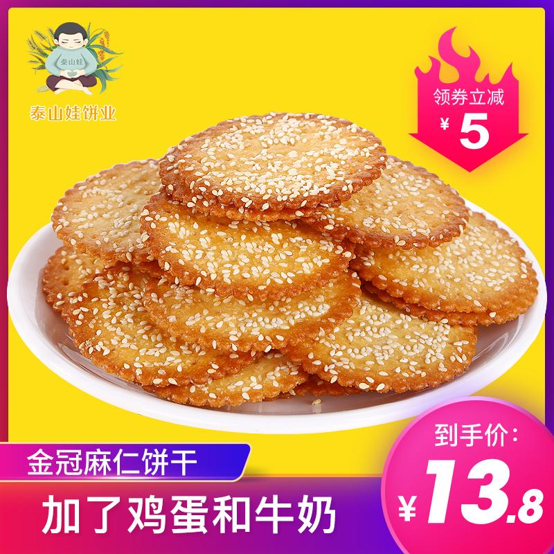 泰山娃小薄脆早餐芝麻鸡蛋牛奶饼干早餐小吃零食糕点休闲食品薄饼