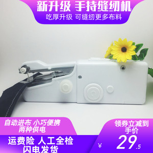 Household multifunctional portable mini small sewing machine simple eat thick handheld electric miniature manual tailoring machine