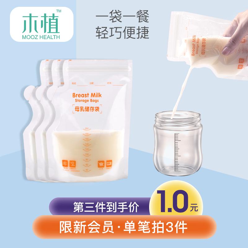 木植储奶袋母乳保鲜袋储存奶袋一次性储乳袋装奶集奶袋冷藏200ml