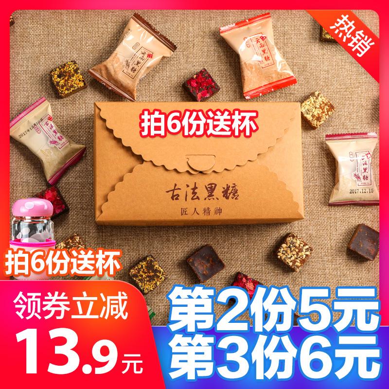 正宗云南古法姜茶玫瑰黑糖姜汁手工土红糖块纯老红糖单独小包装