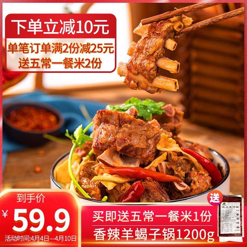 羊蝎子火锅新鲜脊骨即食底料1.2kg香辣味熟食内蒙呼伦贝尔多仓发