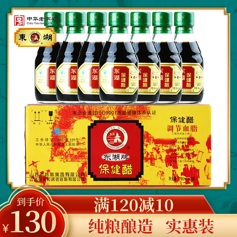 东湖山西保健醋160ML*20瓶无添加特产老陈醋送长辈礼物东湖醋园发