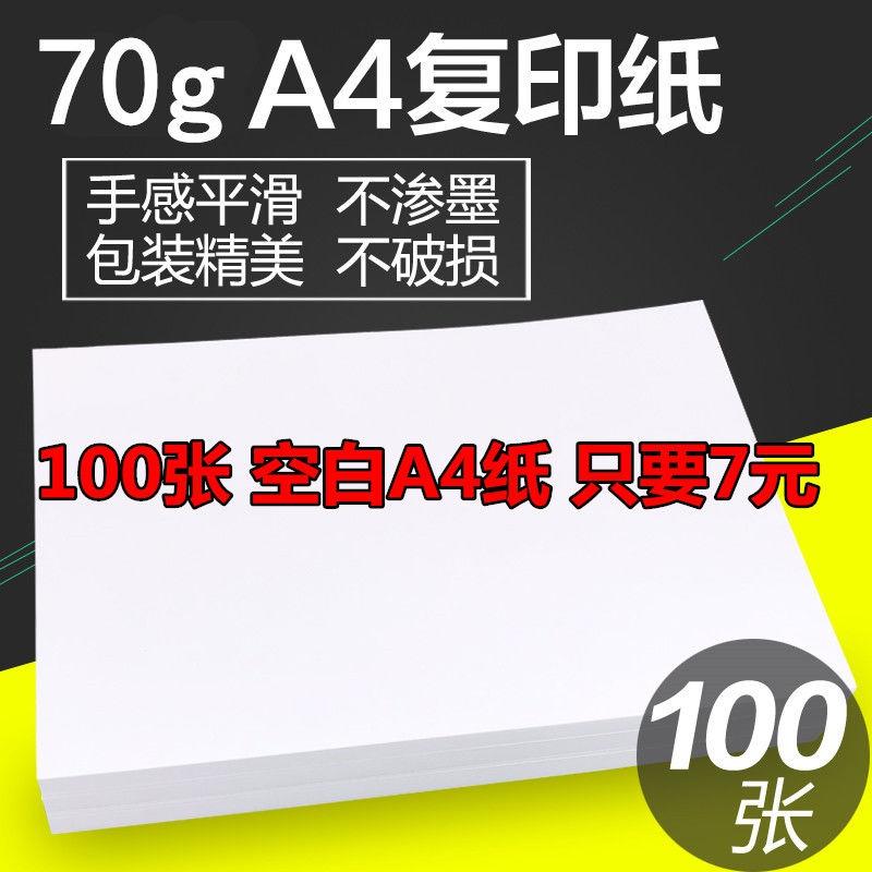 白纸打印复印纸a4纸70g办公用纸写字手稿 A3 B5白纸单包100张