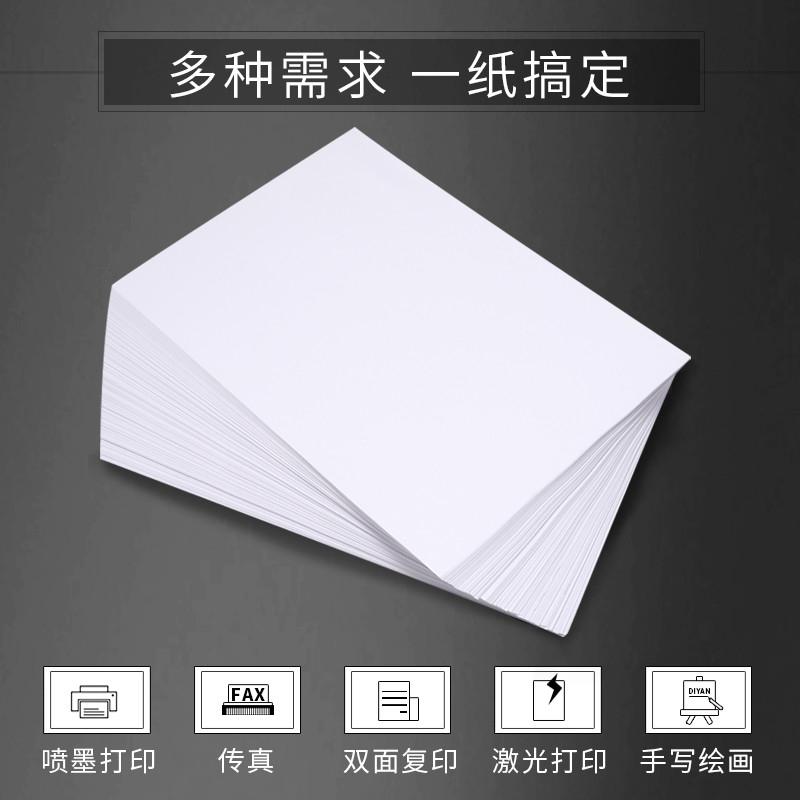 包邮A4打印纸复印纸70g单包办公用品a4双面打印白纸绘画纸草稿纸