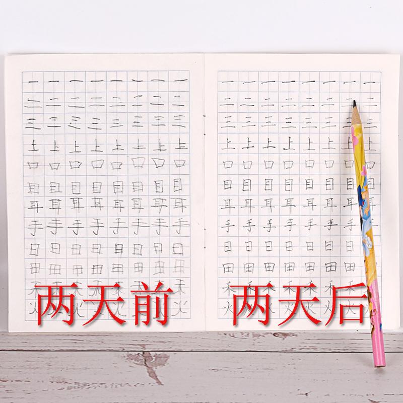 一二年级上下册生字同步练字帖人教版语文字帖楷书小学生初学者笔画笔顺正楷描红写字本儿童铅笔硬笔临摹神器