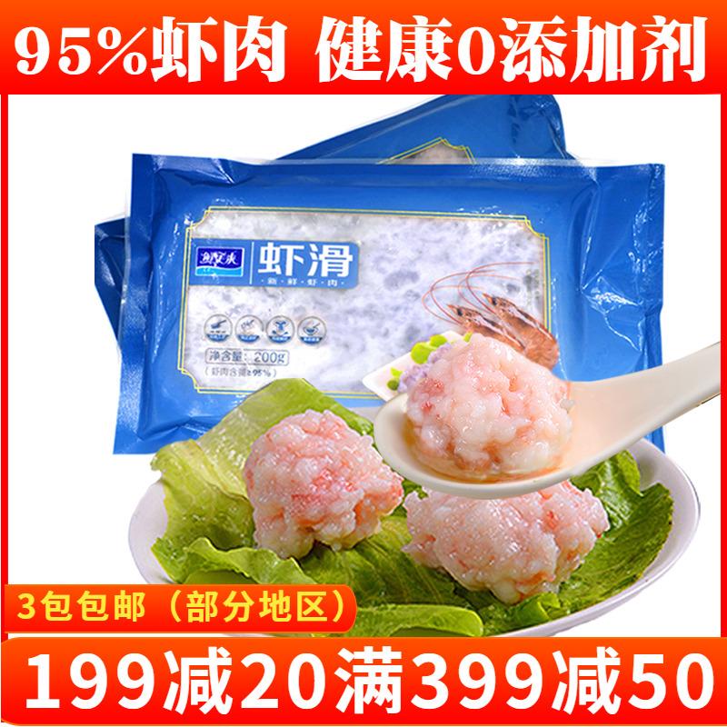 鲜美来虾滑火锅店专用200g火锅配菜食材新纯虾滑海底捞同款3包邮
