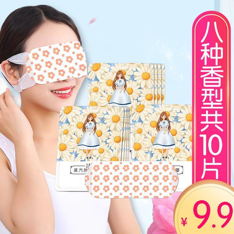 云本蒸汽热敷眼罩自发加热男女睡眠遮光透气缓解疲劳黑眼圈神器