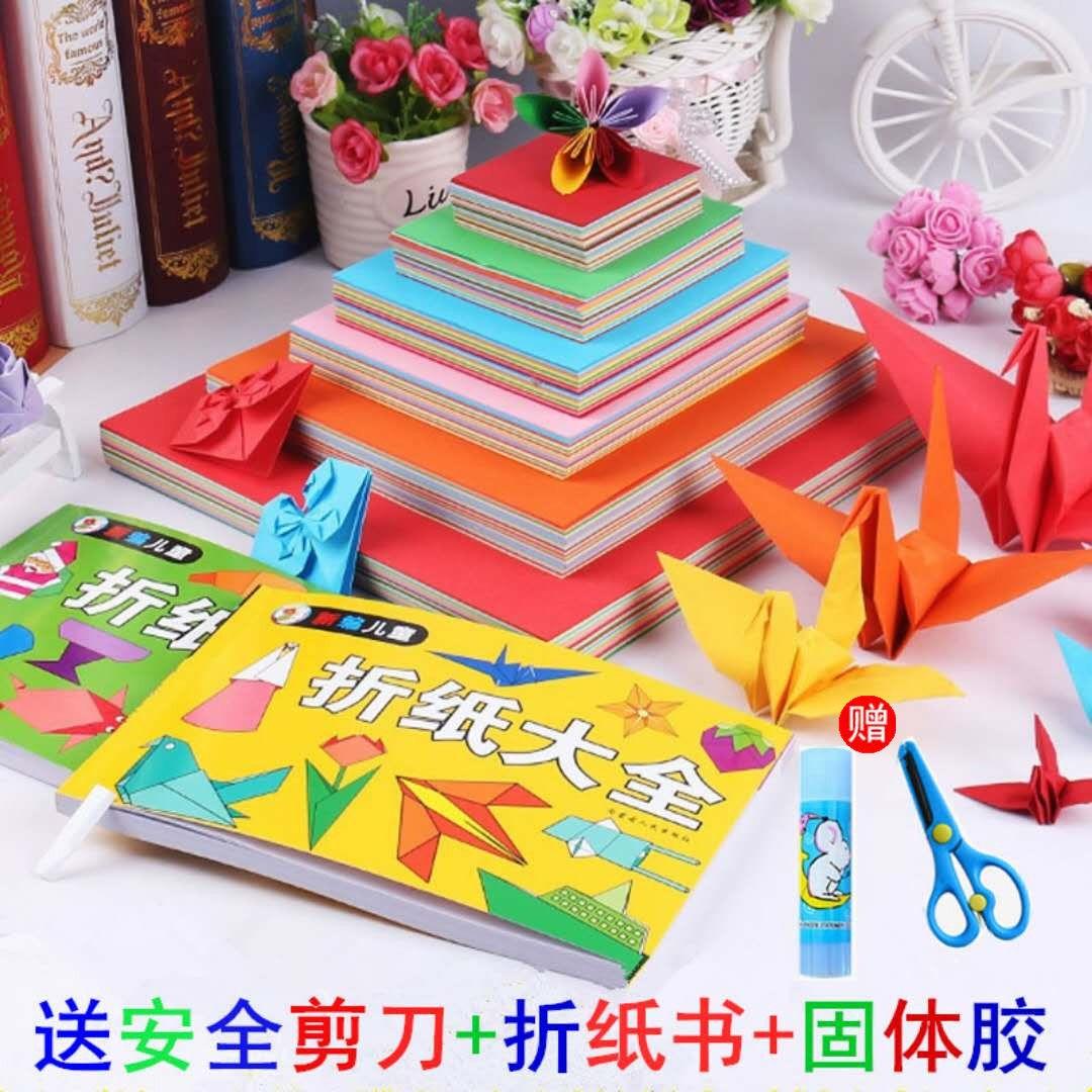 折纸【送剪刀+折纸书+固体胶】儿童手工纸彩色折纸折纸书折纸材料