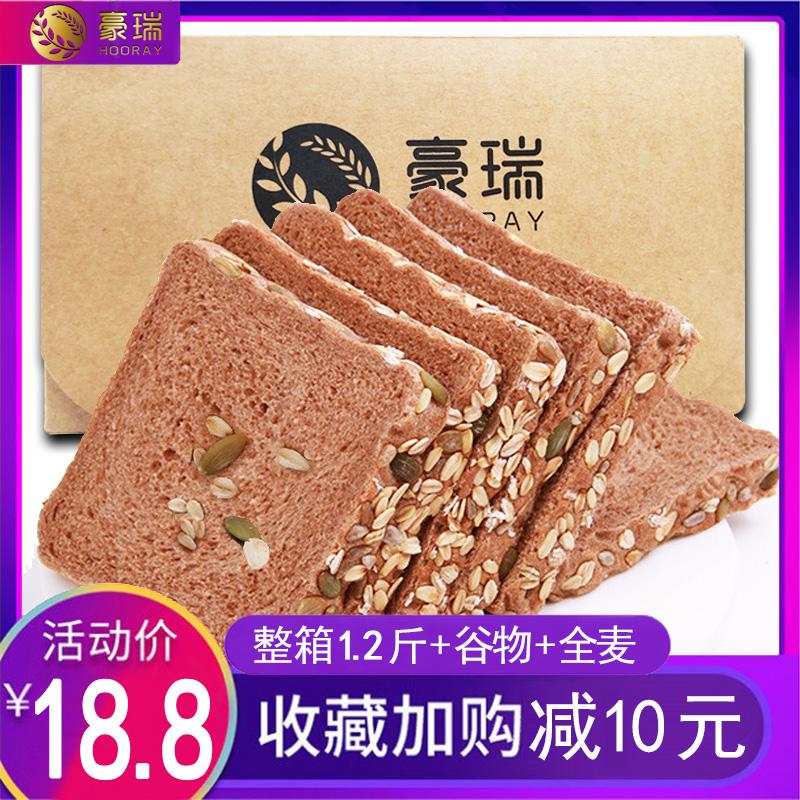 全麦面包整箱早餐无糖吐司粗粮代餐饱腹速食懒人食品低0脂肪0热量