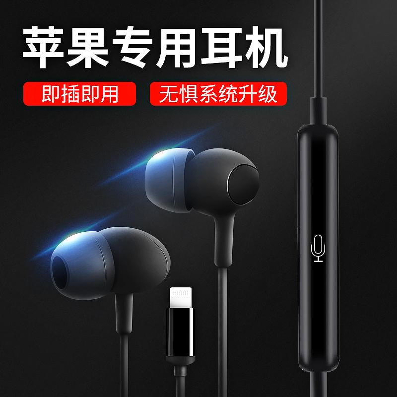 原装耳机适用苹果xr耳机iPhone11有线扁头8/8p/xsmax/7plus/pro/6s主播直播K歌游戏耳机lightning入耳式正品