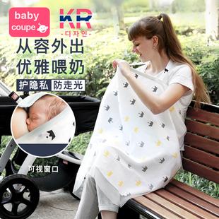 babycoupe 哺乳巾外出喂奶神器遮羞布遮挡衣多功能盖罩防走光透气