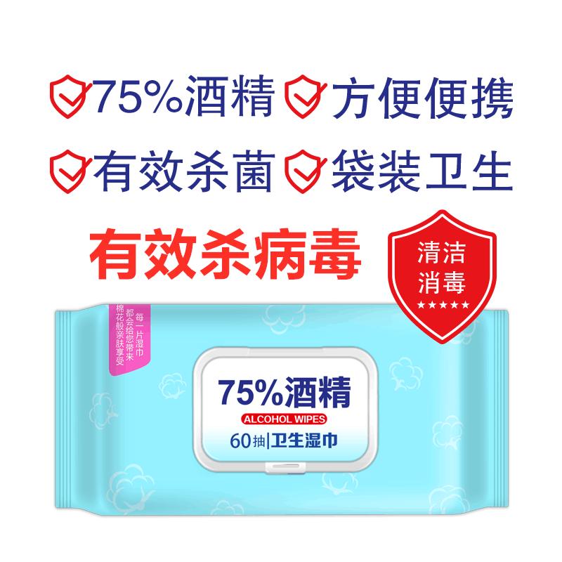 75%酒精杀菌大包湿纸巾擦手除菌便携式抑菌消病毒湿巾60片随身装