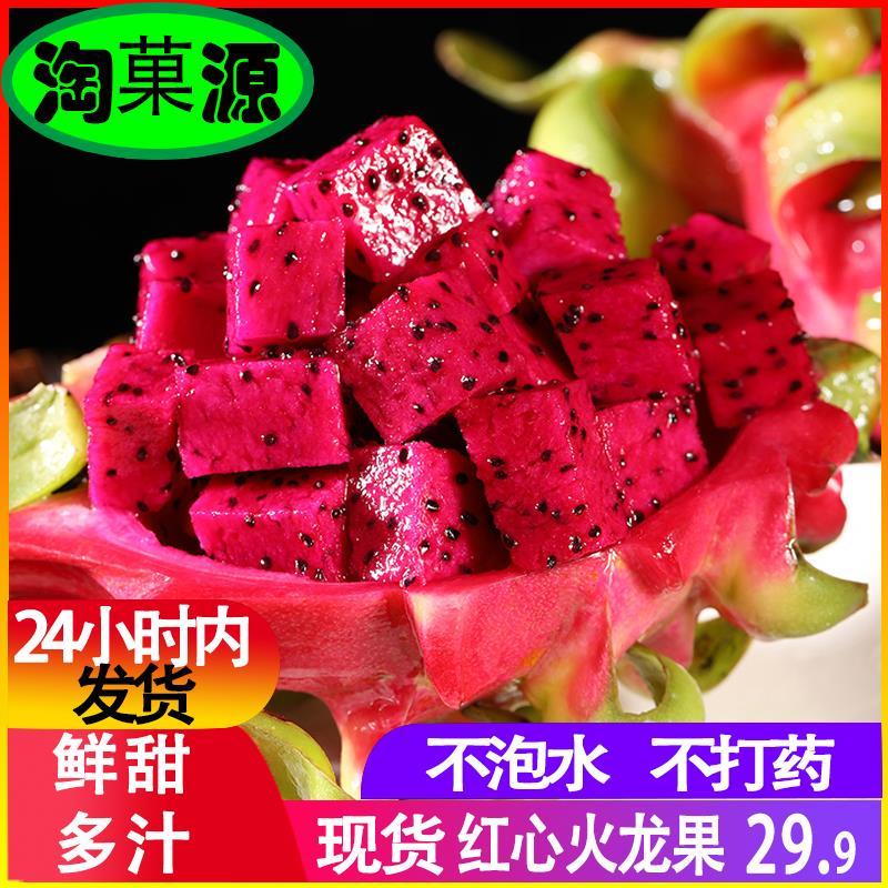 海南红心火龙果带箱5斤装新鲜当季水果红肉10应季整箱包邮