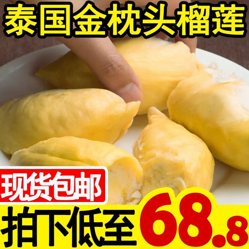 泰国榴莲新鲜金枕头当季孕妇水果整箱包邮带壳2-10斤非野生猫山王