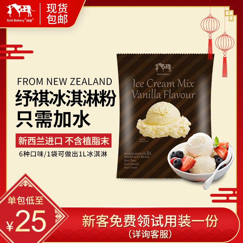 【现货包邮】新西兰进口纾祺家用DIY自制冰激凌粉冰淇淋粉雪糕粉