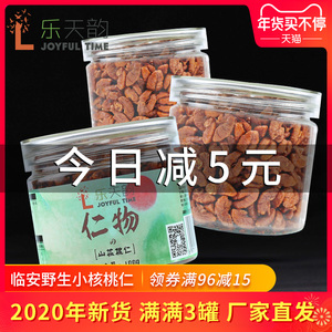 New goods Wild Lin'an Pecan Kernels Small walnut kernels in tins 500g divided into 3 cans snacks dried nuts roasted goods