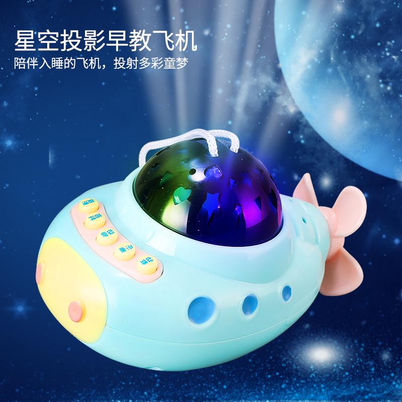 婴幼儿0-3岁早教机学习机宝宝益智投影星光故事小飞船可遥控玩具