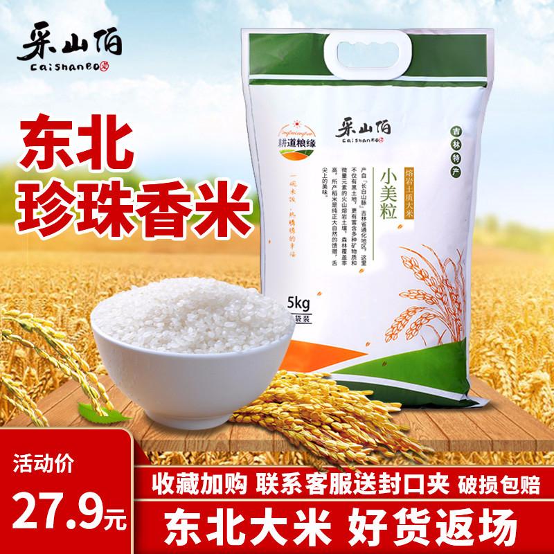 东北吉林大米珍珠香米5KG小町圆粒寿司米农户10斤稻花粳米非五常