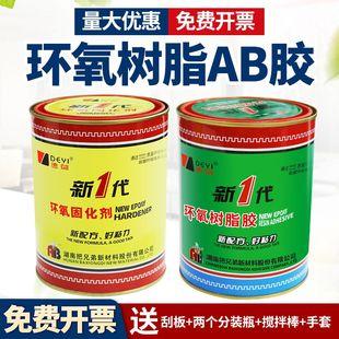 德益环氧树脂AB胶E-44固化剂650强力胶水金属木材玻璃钢陶瓷混凝