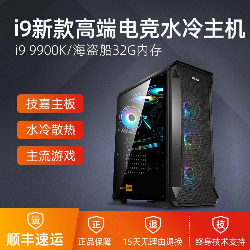 Intel酷睿I9 9900K主机技嘉Z390大板支持2060 2070吃鸡LOL绝地求生高端水冷电竞游戏电脑DIY台式组装整机全套