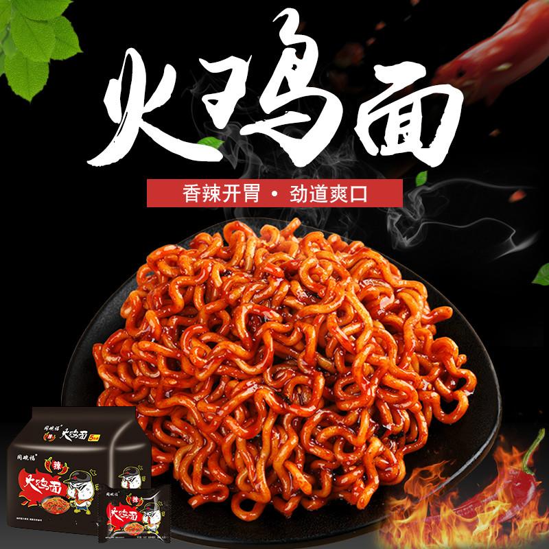 [5袋]韩式火鸡面国产超辣速食方便面整箱网红泡面拉面干拌炸酱面图片