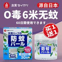 日本驱蚊神器室内香茅防蚊虫凝胶蚊香液灭蚊儿童家用驱虫除蚊子