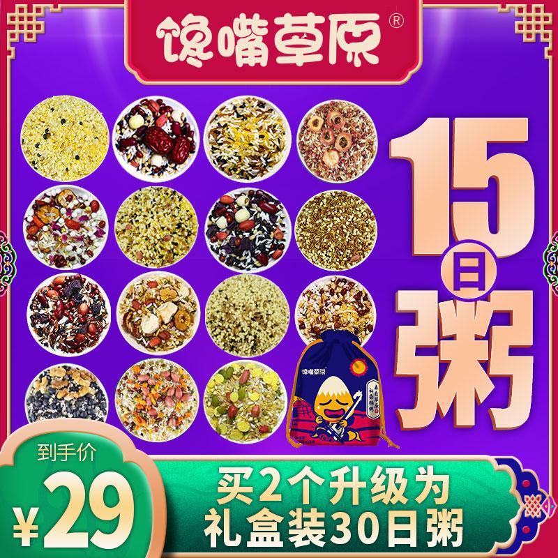 馋嘴草原 五谷杂粮粥米原材料礼盒营养生组合小包装早餐煮粥配料