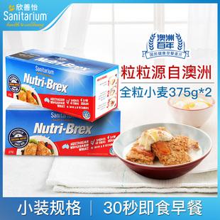 澳洲欣善怡麦片低脂非无糖燕麦饼干代餐高纤饱腹即食品早餐375g*2