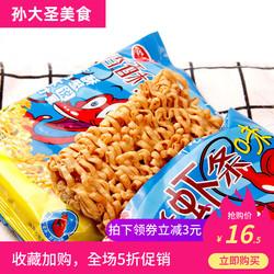干脆面零食干吃面香酥虾条味休闲网红掌心方便面香脆小零食