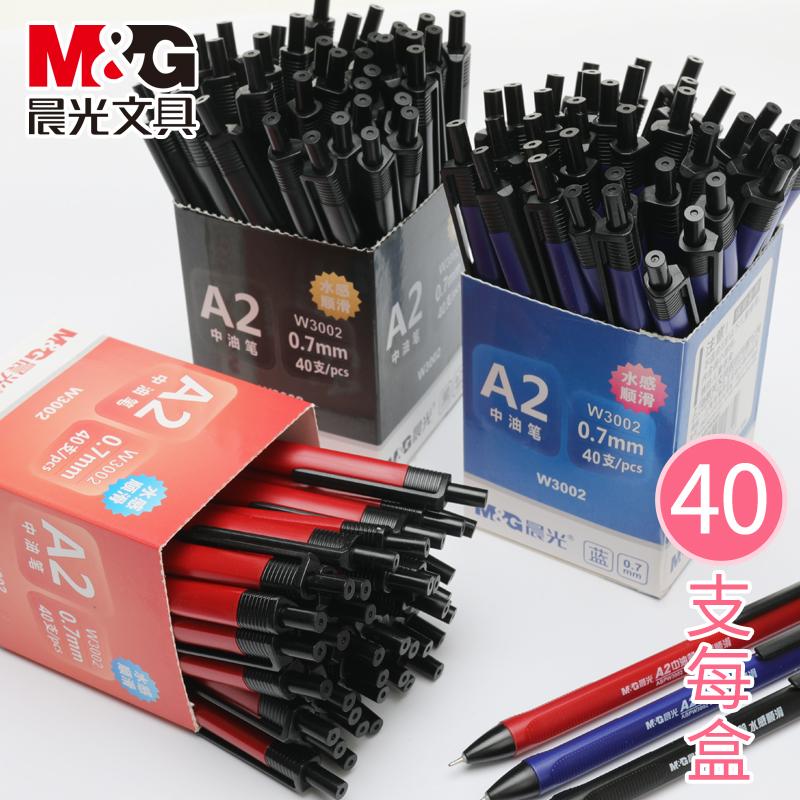 正常发货晨光圆珠笔A2中油笔黑色笔芯0.7mm学生用蓝色按动式红色老师办公室多色教师水感顺滑按压式园珠笔