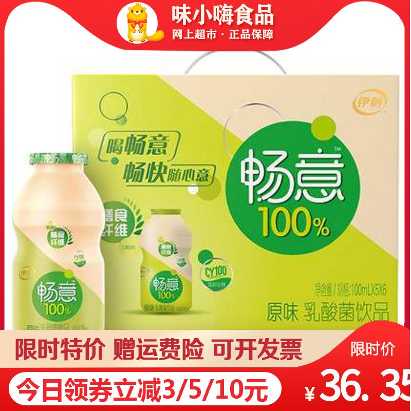 【7月新品】伊利畅意乳酸菌饮品原味100ml*30瓶/箱儿童营养乳酸奶
