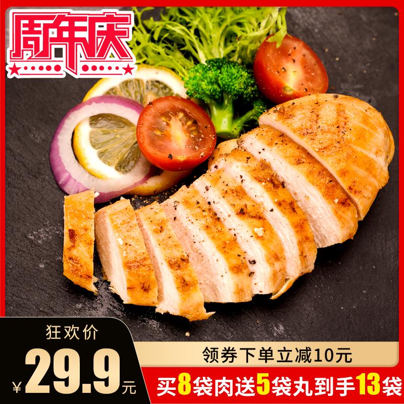【共13袋】臻品道速食鸡胸肉 开袋即食代餐低脂健身轻食鸡肉食品
